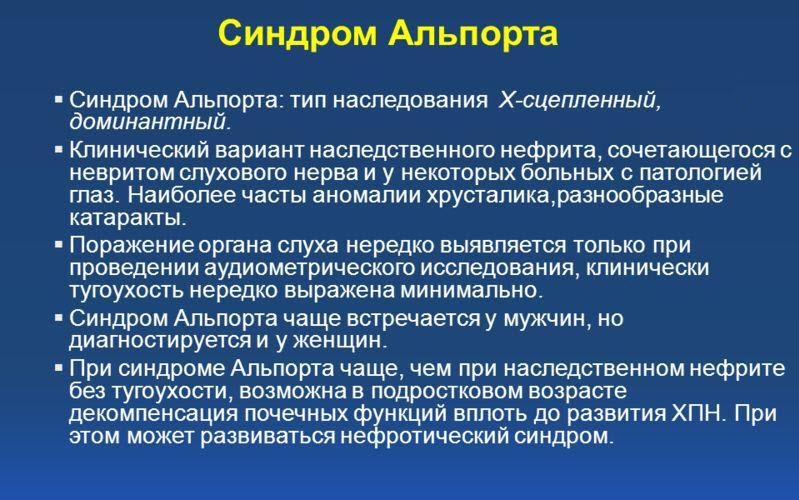 Синдром Альпорта