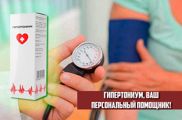 Гипертониум нормализует давление