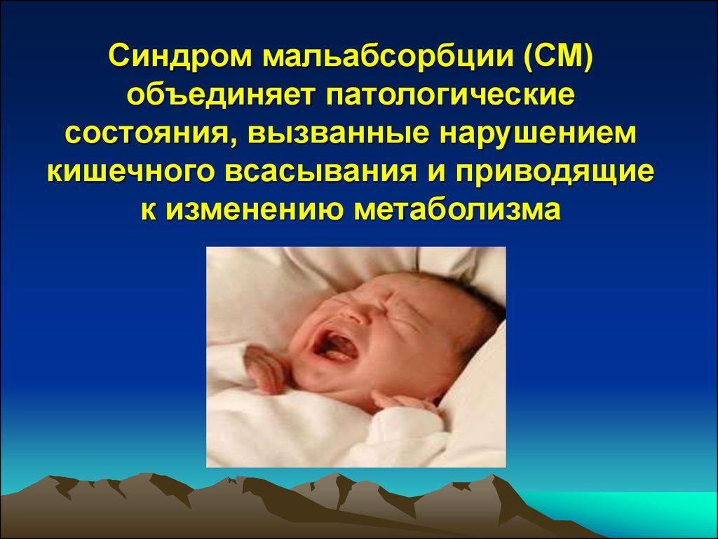 Синдром мальабсорбции