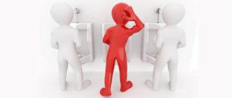 синдром стеснительного мочевого пузыря