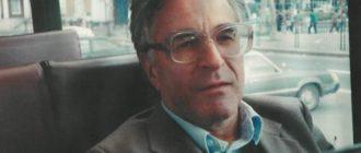 Профессор Нуллер
