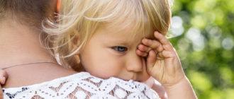 Болезнь ребенка