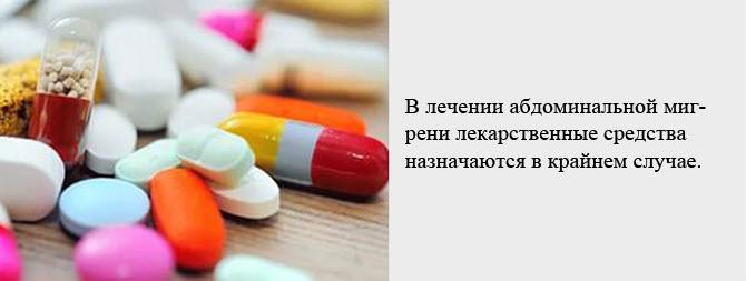 Лечение абдоминальной мигрени