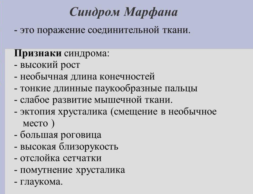 Признаки синдрома Марфана