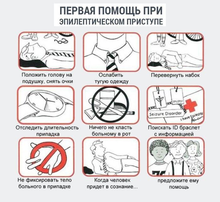 Первая помощь при эпилептическом припадке