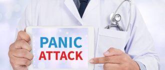 Панические атаки